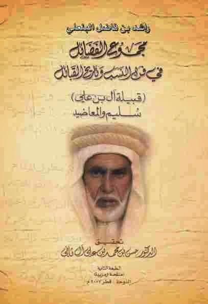 مجموع الفضائل في فن النسب وتاريخ القبائل - راشد بن فاضل البنعلي
