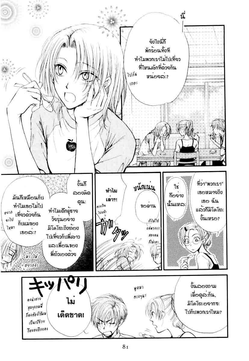 อ่านการ์ตูน Kakumei no Hi 6 ภาพที่ 12