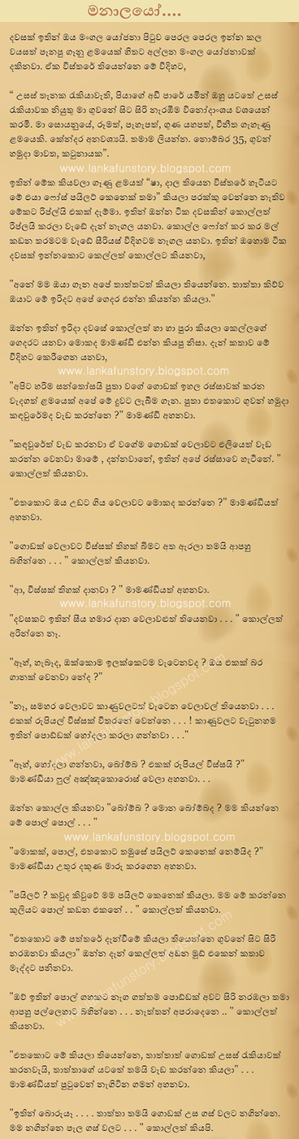 Sinhala Jokes-Bride Grooms