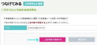 Free VPN Japan pict