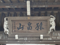 逗子法性寺