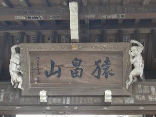 法性寺の猿