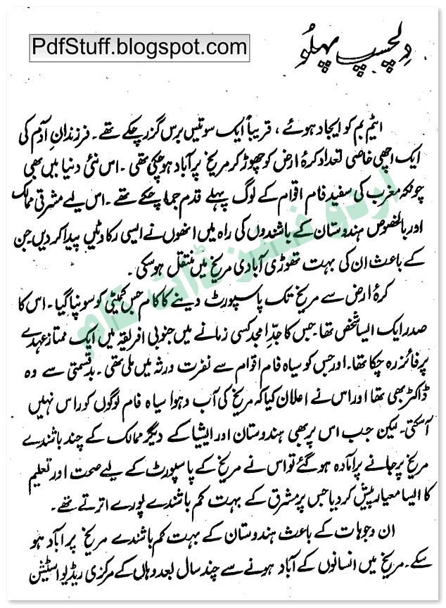 Sample page of So Saal Baad Urdu book