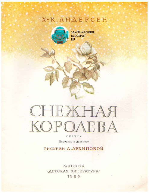 Советские детские книги сайт список каталог музей
