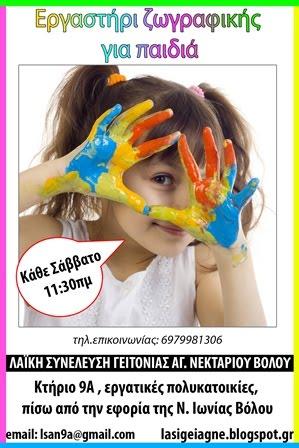 Εργαστήρι ζωγραφικής για παιδιά