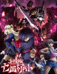 Code Geass: Akito the Exiled - The Wyvern Divided