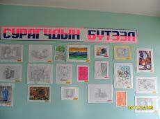 Сурагчдын бүтээл