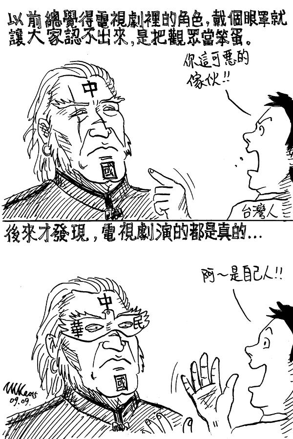 [畫] 中(蒙面)國