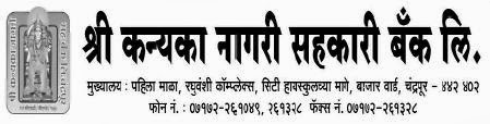 Kanyaka Nagri Sahkari Bank Chandrapur 2014 Recruitment