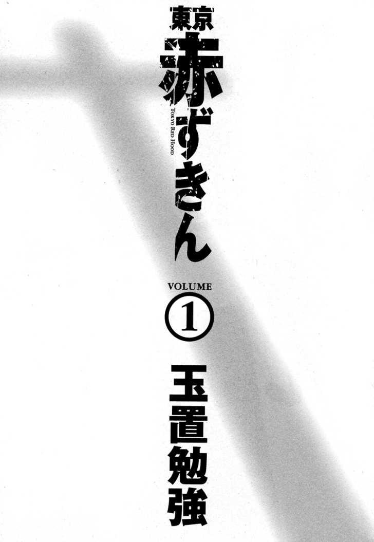 อ่านการ์ตูน Tokyo Red Hood 1 ภาพที่ 3