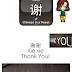 How to Say ''Thank You'' in Chinese Mandarin