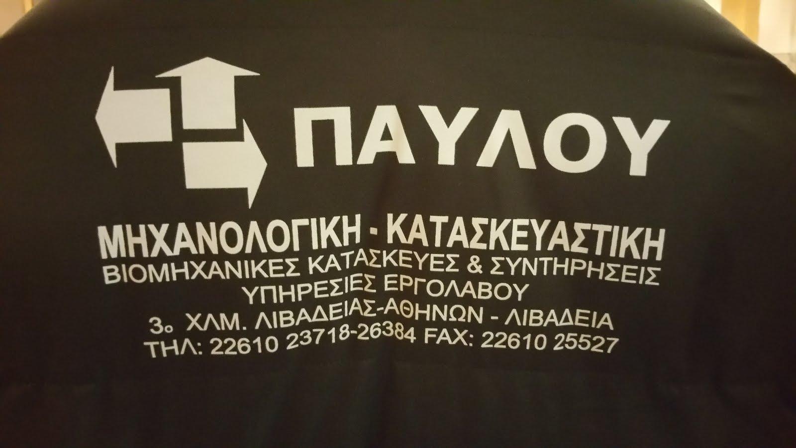 ΠΑΥΛΟΥ ΜΗΧΑΝΟΛΟΓΙΚΗ-ΚΑΤΑΣΚΕΥΑΣΤΙΚΗ