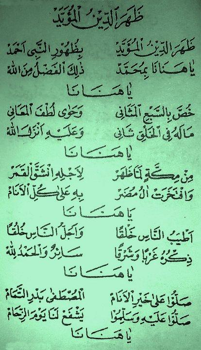 qasidah ya hanana senikata dan terjemahan