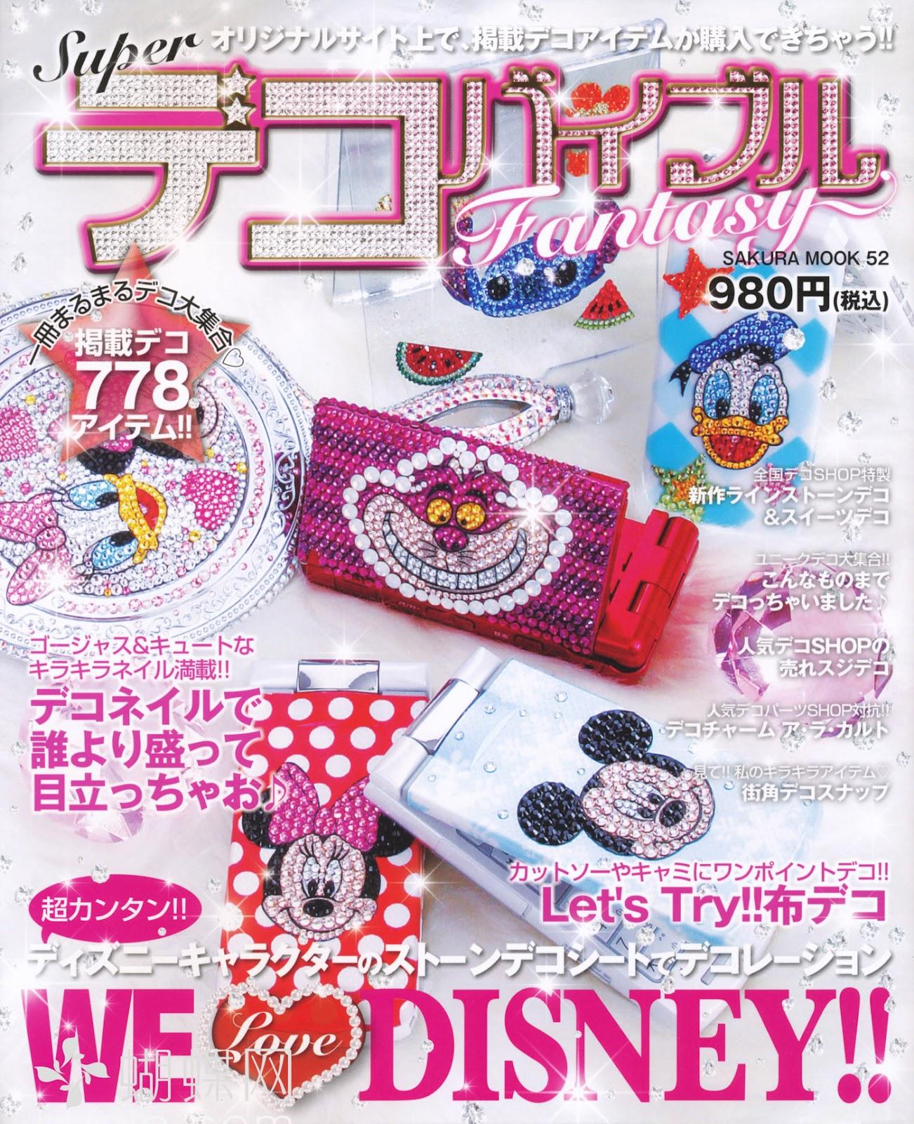 Super デコバイブル Decorating Bible Fantasy japanese magazine scans