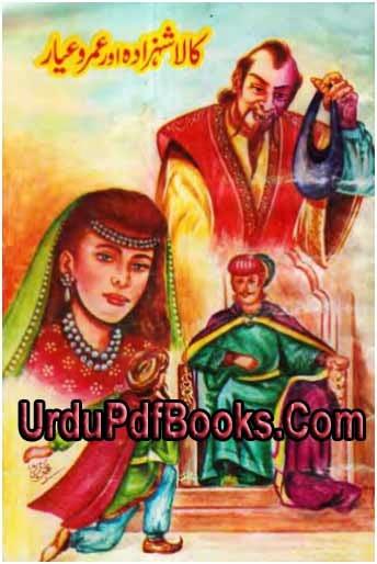 kala shahzada umro ayar