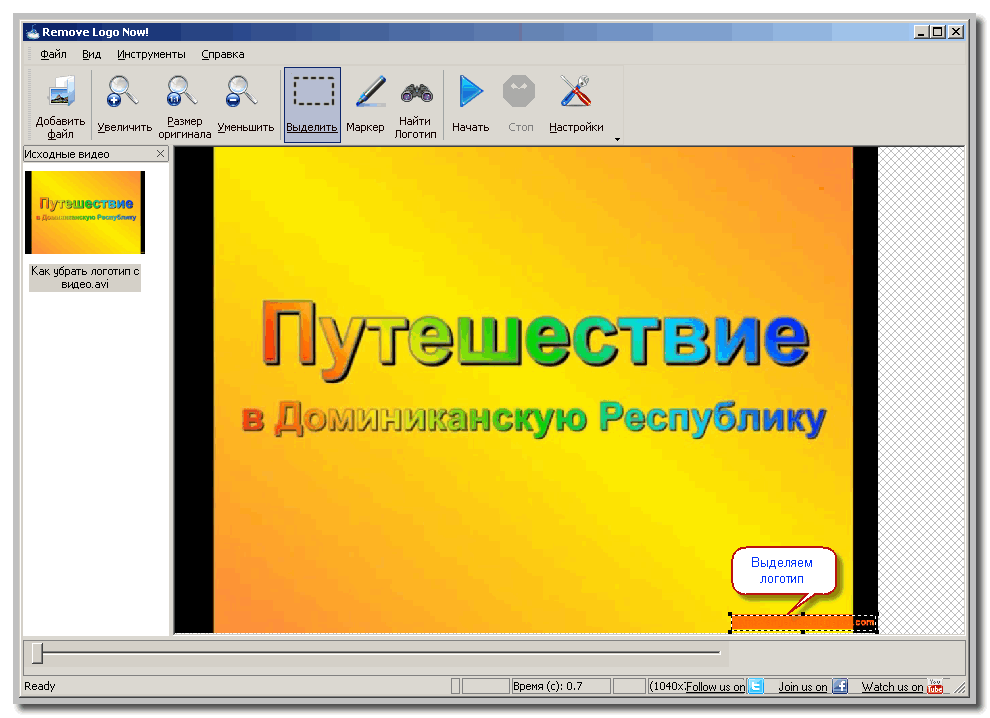 программа для удаления логотипов: