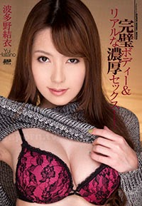 SMDV-17 - S Model DV 17 ~Real Sex with Perfect Body!~ : Yui Hatano