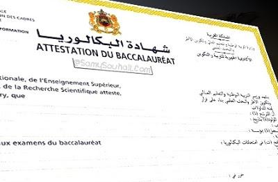 مدونة سامي سهيل تتمنى حظا موفقا لكل المترشحين لإمتحانات البكالوريا