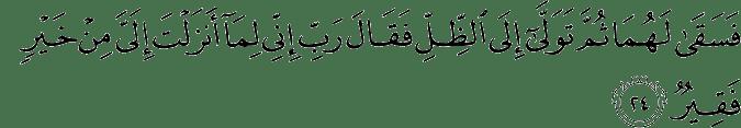Surat Al Qashash ayat 24