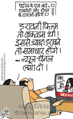 bollywood cartoon, Film, movies, news channel cartoon, Media cartoon, Petrol Rates, common man cartoon