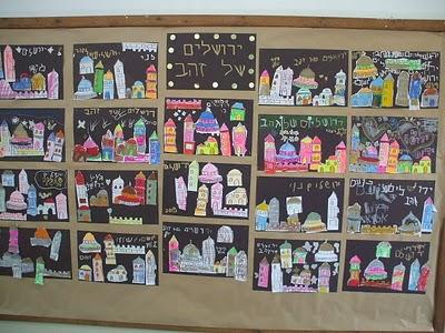 לכבוד יום ירושלים-תרבות עברית בבית ספר ברמת גן.