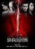 天機.富春山居圖(Switch)02