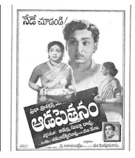 Aada Pettanam Telugu Mp3 Songs Free  Download -1990