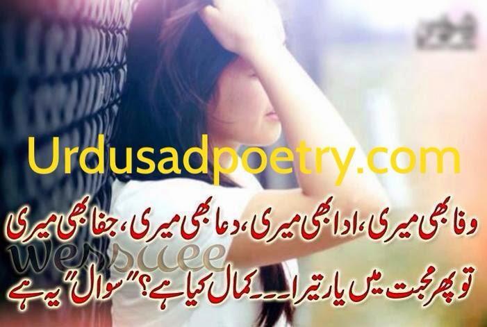 Wafa Bhi Meri