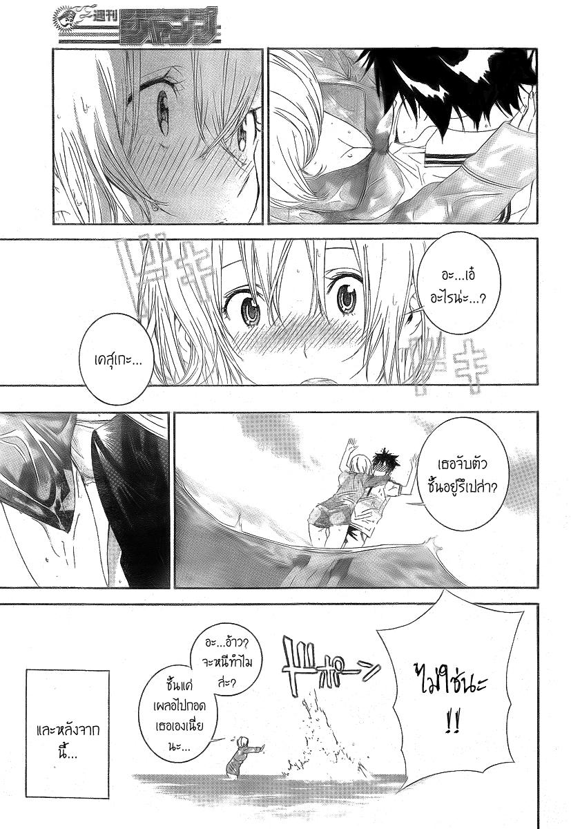 อ่านการ์ตูน Pajama na Kanojo 2 ภาพที่ 24