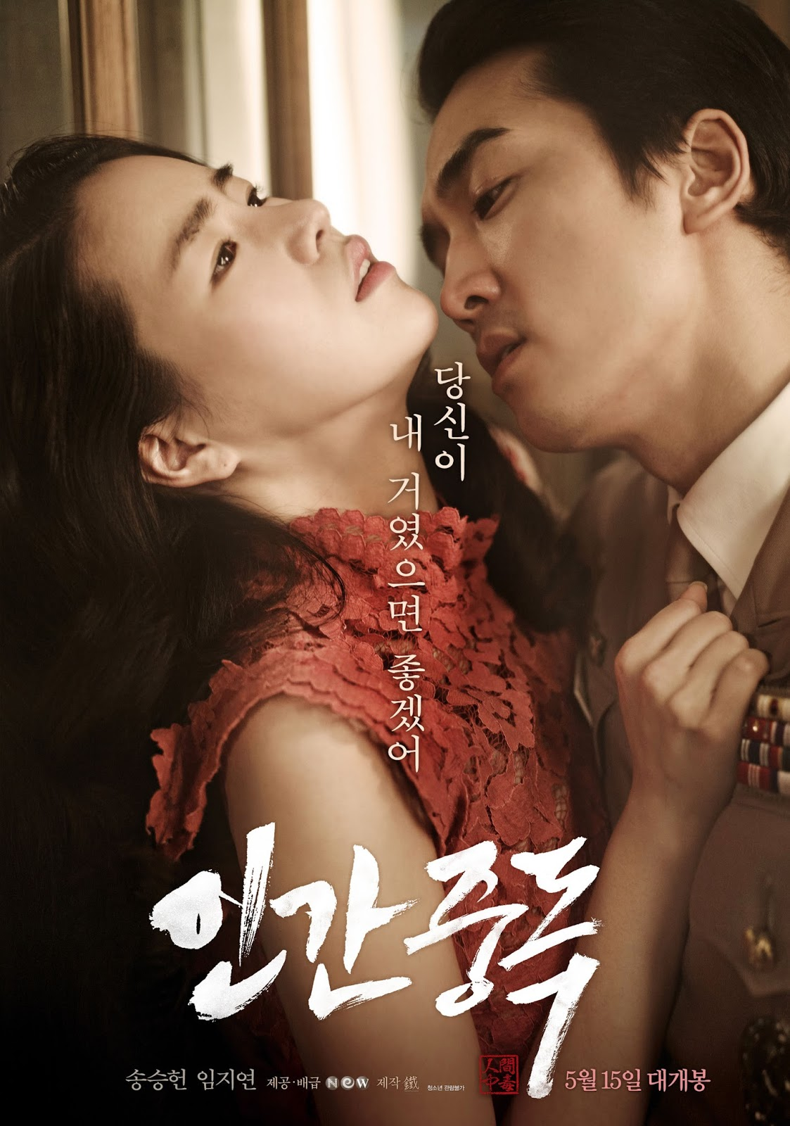 Obsessed (2014) - In-gan-jung-dok - Human Addiction