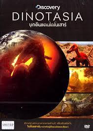Dinotasia(2012)  บุกดินแดนไดโนเสาร์[สารคดี]