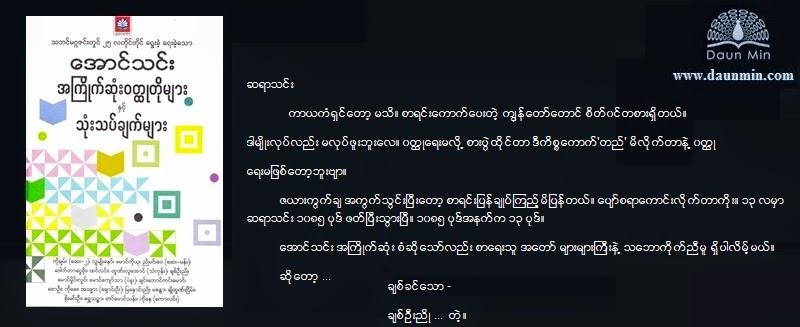 Daun Min (Myanmar Online Bookstore)