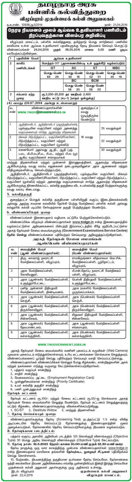 Villupuram CEO Lab Asst Recruitments 2015 (www.tngovernmentjobs.in)