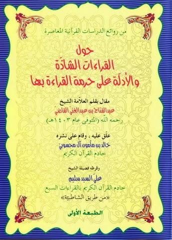 حول القراءات الشاذة والأدلة على حرمة القراءة بها - عبد الفتاح بن عبد الغني القاضي