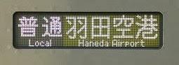 普通 羽田空港行き 3050形側面