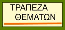 ΤΡΑΠΕΖΑ ΘΕΜΑΤΩΝ - Α΄ και Β΄ Λυκείου