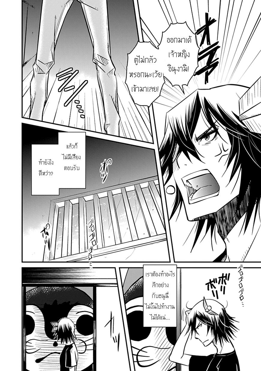 อ่านการ์ตูน Inugamihime no Shimobe 1 ภาพที่ 13