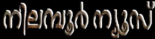 Nilambur News