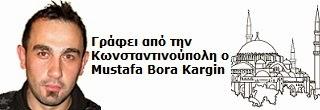 Γράφει από την Κωνσταντινούπολη ο Mustafa Bora Kargin