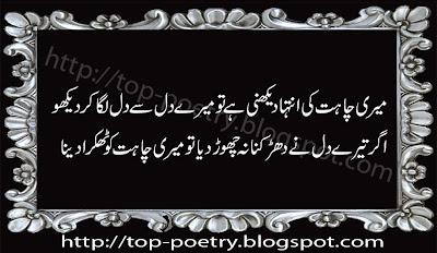 Love-Beautiful-Sms-Poetry-Urdu