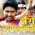 Hero Gamchhawala Bhojpuri Movie New Poster Feat Yash Mishra, Anjan Singh