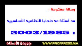 رسالة مفتوحة من أستاذ من ضحايا النظامين الأساسيين: 1985/2003