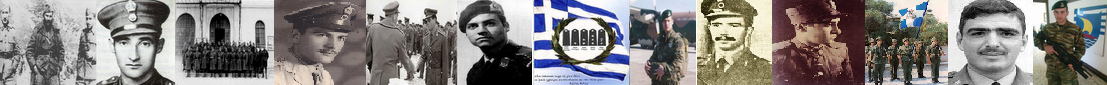 """Ηλεκτρονικός Σύνδεσμος Εφέδρων Αξιωματικών """"Δημήτρης ΤΣΑΜΚΙΡΑΝΗΣ"""""""