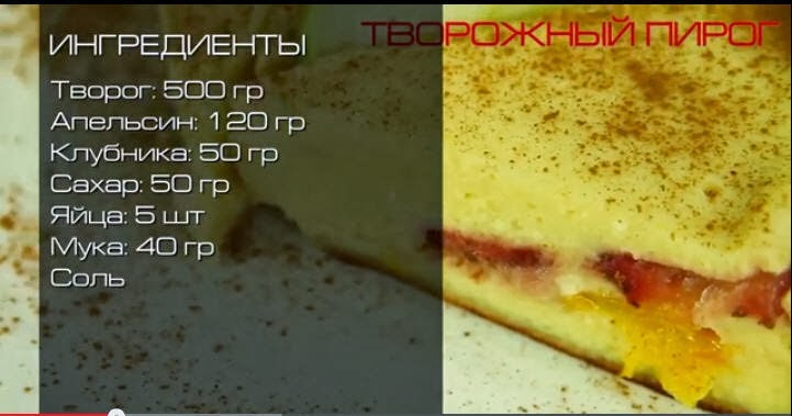 Творожные пироги рецепты с в мультиварке редмонд