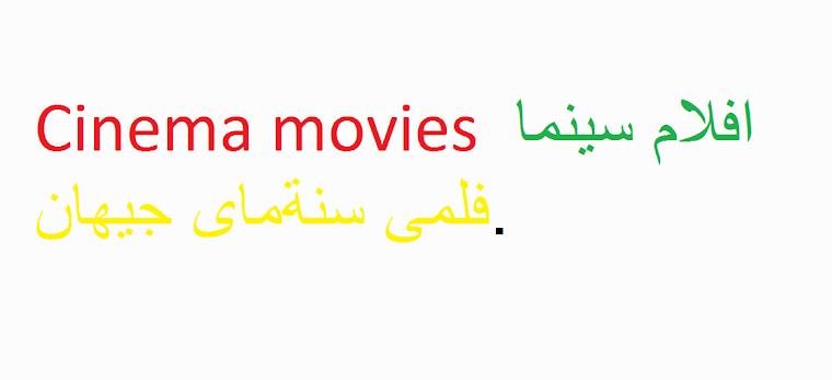 Cinema movies افلام سينما .فلمى سنةماى جيهان