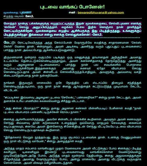 ... : latest tamil kamakathaikal in tamil fonts free kamakathai book