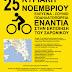 25 Νοεμβρίου - Ποδηλατοπορεία από την Ελευσίνα έως το Σούνιο ενάντια στην εκποίηση του Σαρωνικού