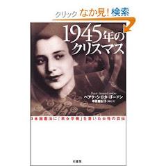「日本女性の基本的人権」を憲法で保証した<br>ベアテ・シロタ・ゴードン女史 (19 23ー2012) 死去