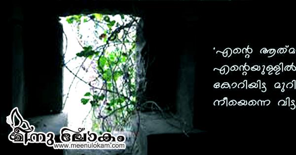 Malayalam Quotes For Facebook Cover | www.imgkid.com - The ... Pranayam Malayalam Scrap
