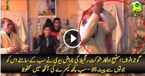 Stage Actor Shoukat Rangeela beaten by his Wife on Stage during live drama, shoukat rangeela, gujranwala stage drama, actor beaten by his wife, her wife, angry wife,